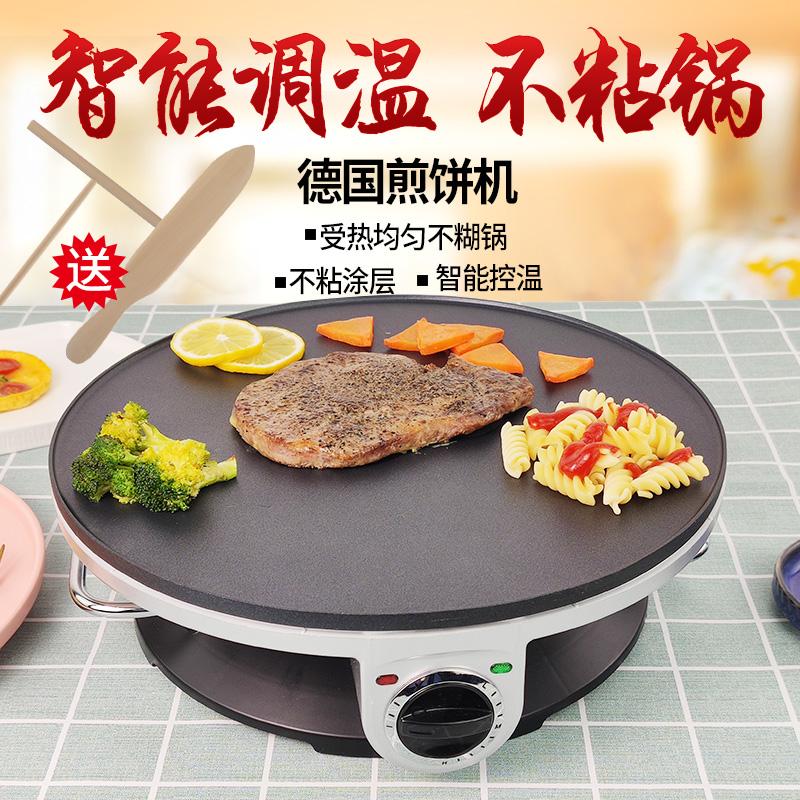 煎饼果子机煎饼机家用小型煎饼锅烙的电鏊子春饼烙饼机可丽饼早餐