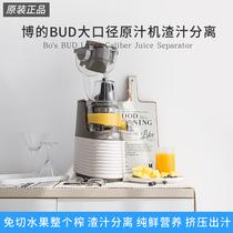 博的BUD大口径原汁机渣汁分离果汁机 料理水果汁杯家用迷你榨汁杯