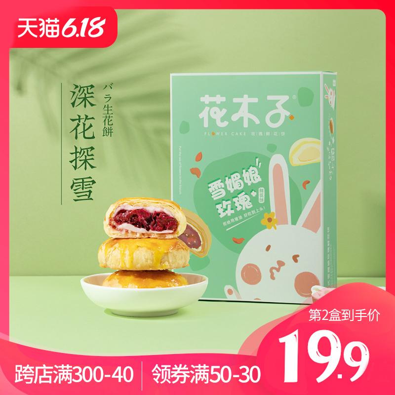 花木子雪媚娘玫瑰鲜花饼云南特产正宗网红零食月饼南瓜饼干8枚装