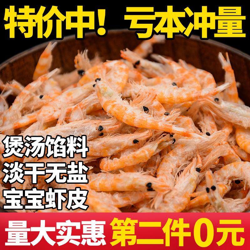 盈孚海洋淡干虾皮特级无盐海米虾米200克干货虾皮粉补钙宝宝即食
