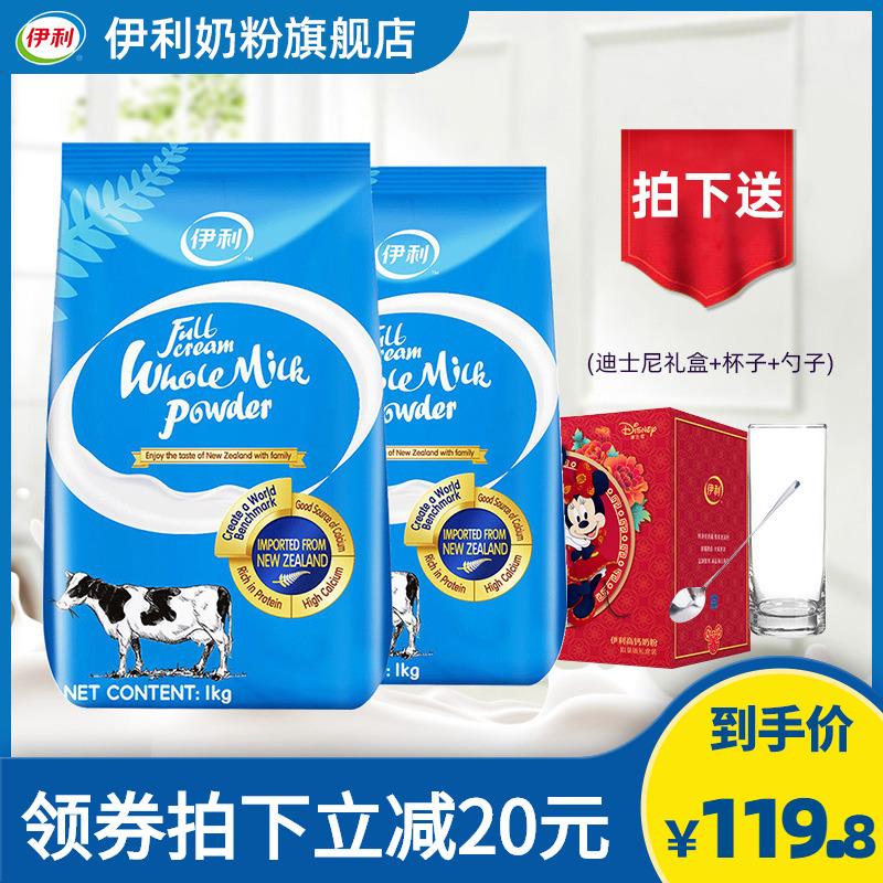 伊利旗舰店新西兰进口全脂奶粉1kg*2袋成人学生全家奶粉官网正品