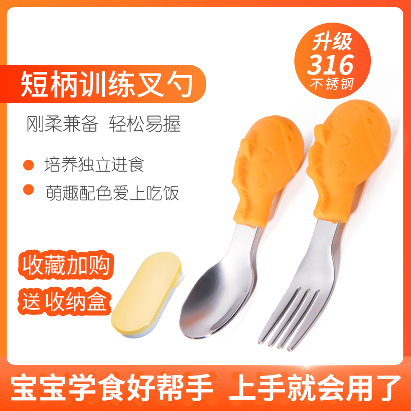 短柄勺子小宝宝饭勺儿童婴儿幼儿2学吃饭短把训练3不锈钢叉勺一岁