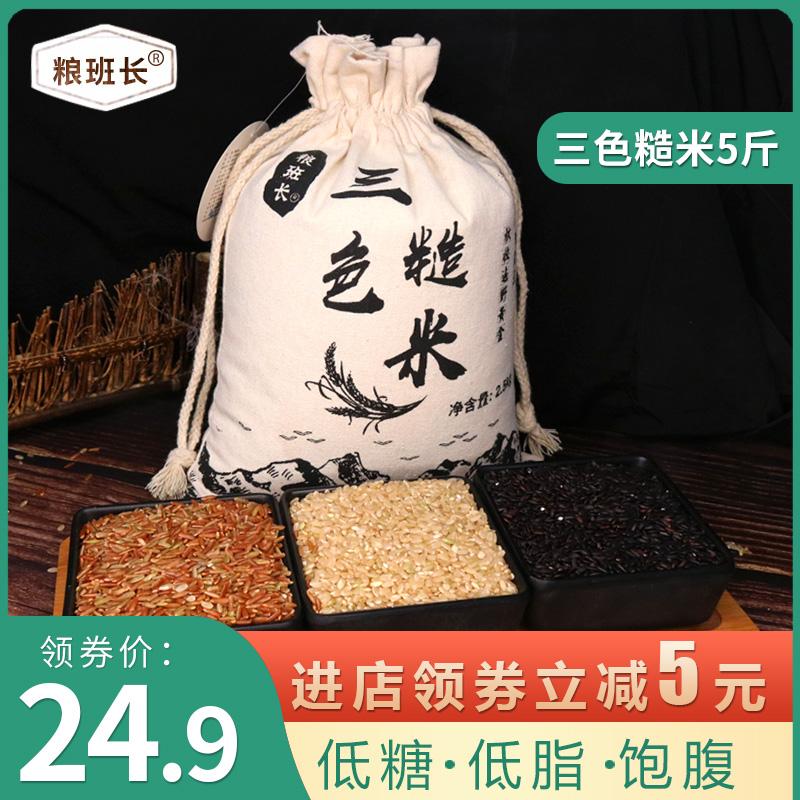 粮班长三色糙米新米5斤糙米饭健身脂减五谷杂粮粗粮黑米红米束口