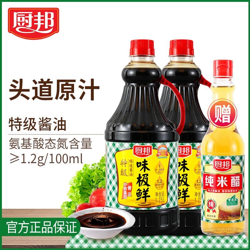 【头道生抽】厨邦味极鲜酱油1.25L*2非转基因酿造酱油特级调味料