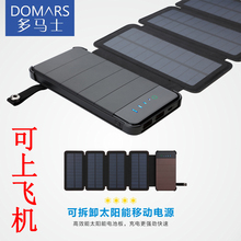多马士太阳能lu3电宝10st安大容量超薄苹果安卓手机移动电源