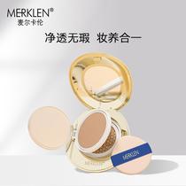 麦尔卡伦 珍珠亮颜无暇两用气垫霜 遮瑕粉底 修饰肤色 防水不脱妆