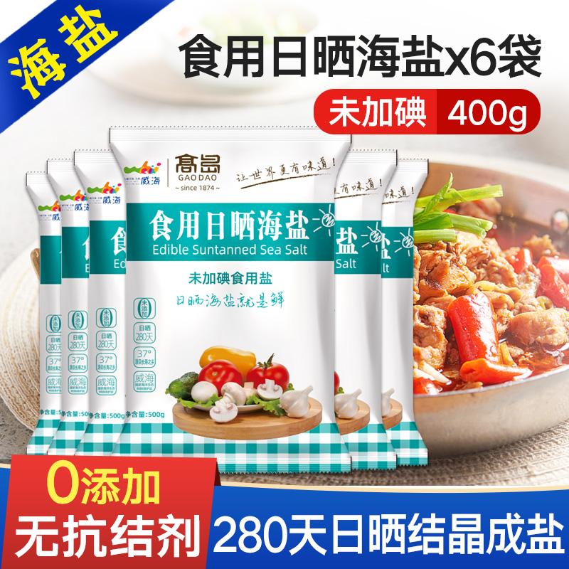 高岛食用日晒海盐食盐不加碘调味细盐巴无抗结剂家用调料400g*6袋