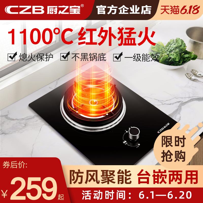 厨之宝燃气灶红外线家用双灶台式液化气煤气灶单灶嵌入式猛火炉灶