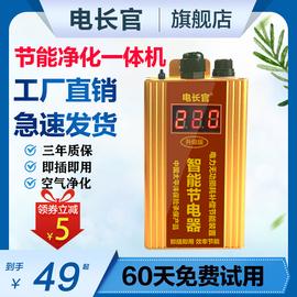 电长官节电器家用电表省电器大功率加强版空调节能宝智能管家220v