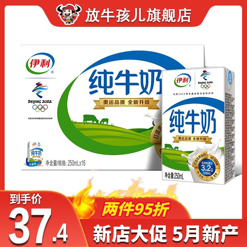 伊利纯牛奶250ml*16盒整箱批特价【5月产】