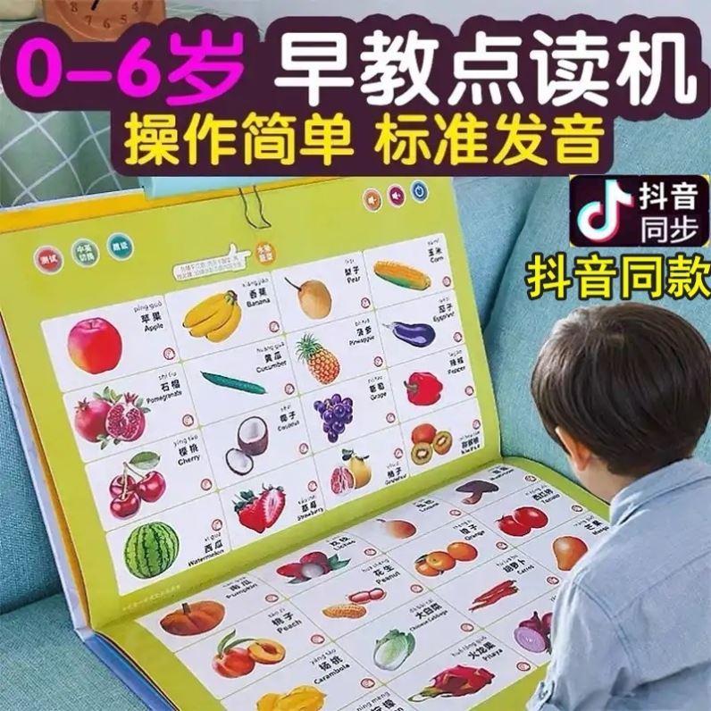 幼儿童点读发声书有声读物早教机小孩学习宝宝益智玩具点读书电子图片