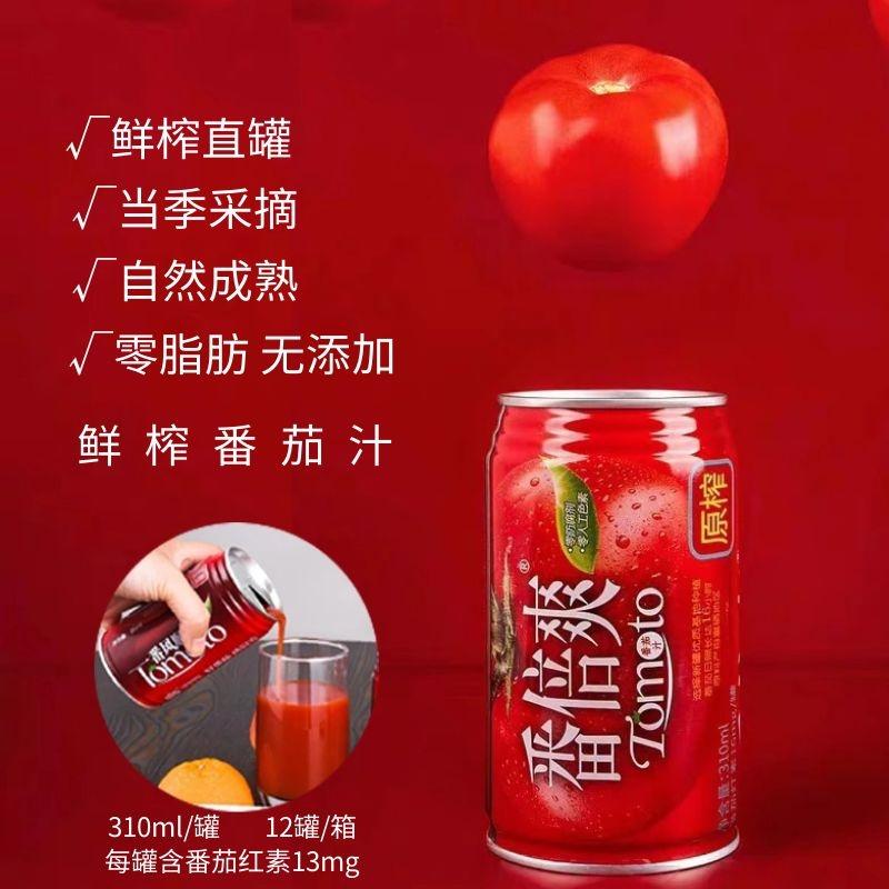 新疆冠农番茄汁番倍爽纯果蔬汁饮料鲜榨好番茄310mlx12罐包装包邮