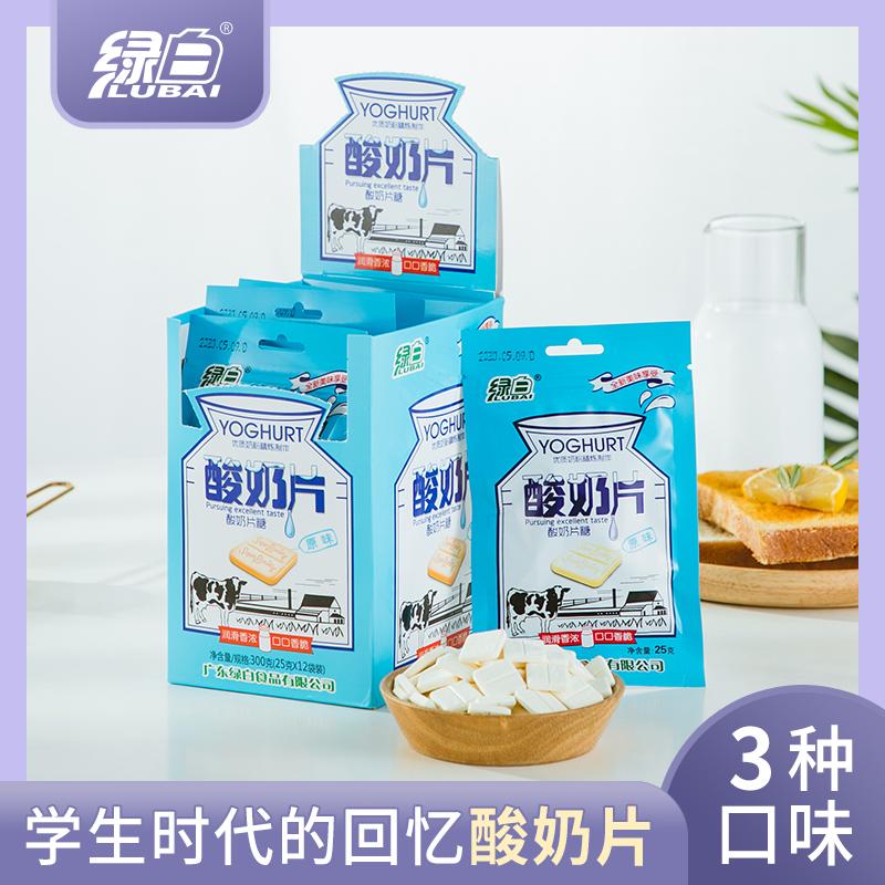 绿白酸奶片干吃奶片小袋装酸奶牛奶乳酪奶贝牛奶片糖儿童零食糖果