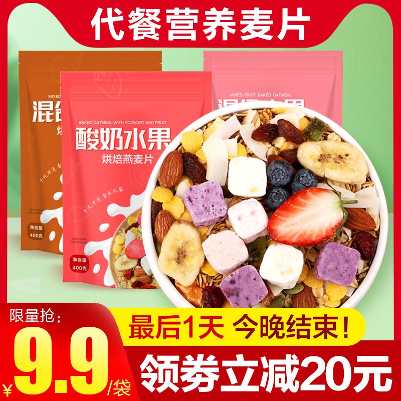 水果坚果酸奶果粒燕麦片早餐即食速食懒人饱腹食品健身粗粮代餐
