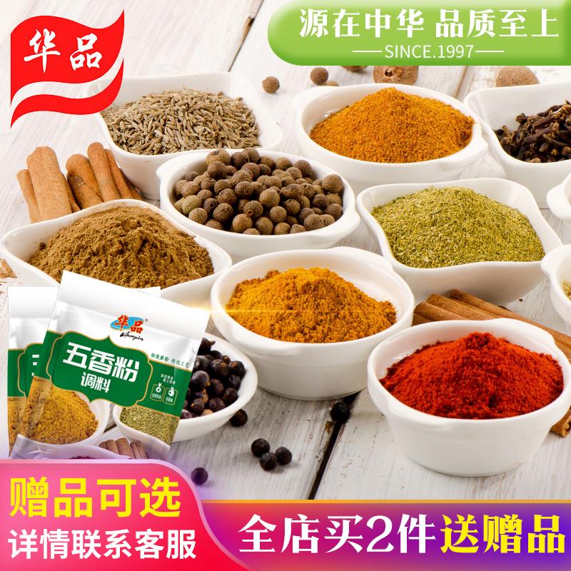 华品实业五香粉30g香辛料肉馅包子饺子香肠调味料家用烧烤腌制粉