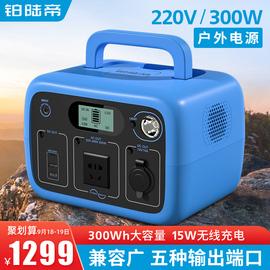 户外电源220V移动便携300W/300WH大功率大容量笔记本充电宝自驾露营应急备用无人机储能手机无线充车载锂电池
