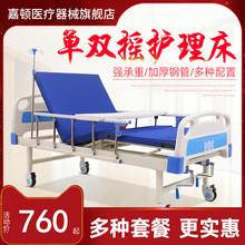 嘉顿护理bu1家用多功un痪病床手动单双摇医疗床医用升降病床