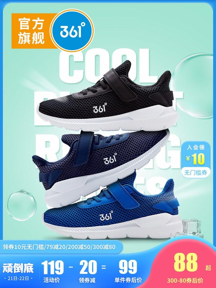 361童鞋儿童运动鞋男童鞋子夏季2020中大童透气单网鞋网面跑步鞋