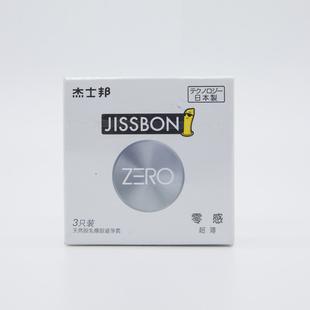 杰士邦零感超薄3只安全套避孕情趣成人