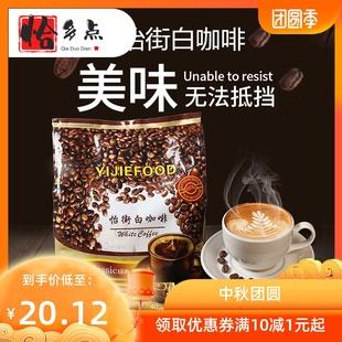 *马来西亚白咖啡经典原味榛果味白咖啡三合一速溶咖啡粉600g15条