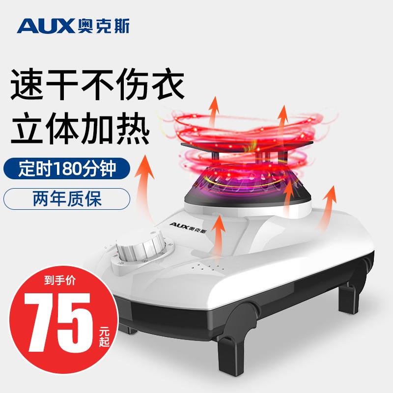 奥克斯烘干机主机通用干衣机机头家用小型暖风烘衣机大功率烘干器