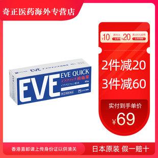EVE日本白兔牌止痛药片痛经止疼药头疼头痛药 正品金色加强版40片