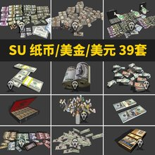 草图大师一箱一捆一叠纸币美ba10美元硬rnSU模型素材