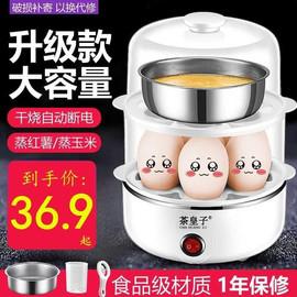 小型煮蛋器蒸蛋器早餐机。迷你蒸菜宝宝辅食鸡蛋羹多功能奶瓶婴儿