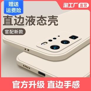 华为p40pro p30p20p50液态套手机壳