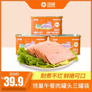 领巢午餐肉罐头猪肉罐头即食速食早餐三明治泡面搭档198g