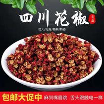 四川省汉源大红袍花椒粒500g克食用调料麻椒特麻新花椒家庭实惠装