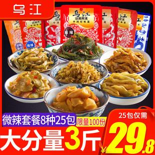 乌江榨菜涪陵榨菜微辣套餐25袋1510g小包装下饭菜咸菜海带一箱装