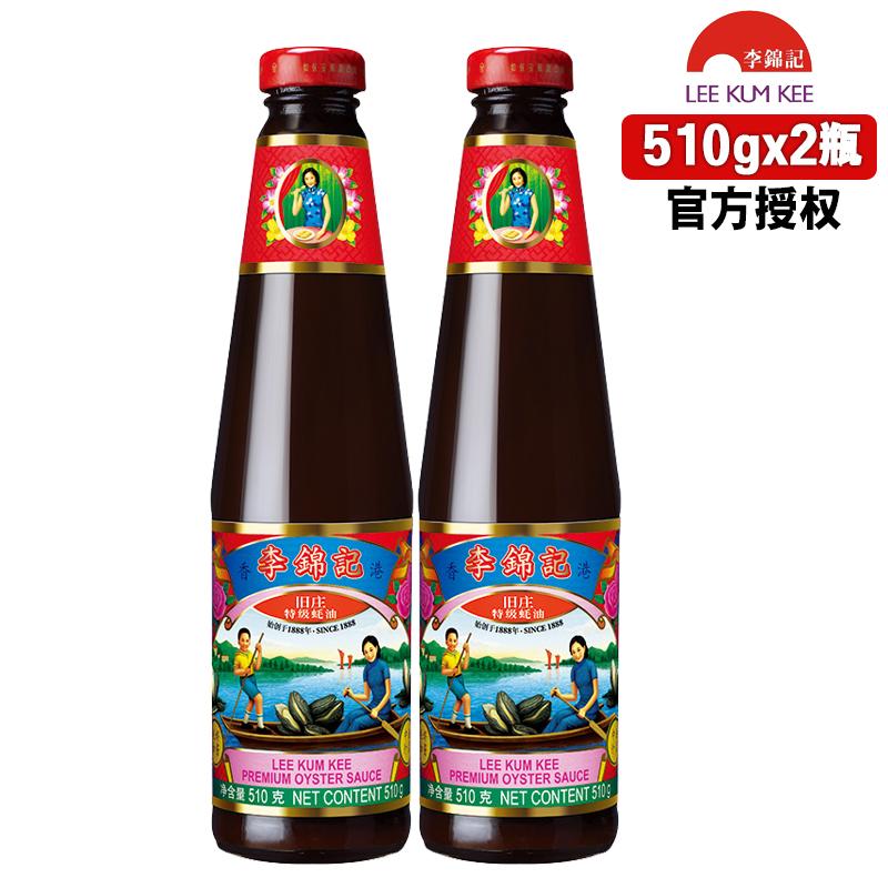 李锦记旧庄蚝油510g*2瓶蚝油调味凉拌炒鲜蚝酱油家用