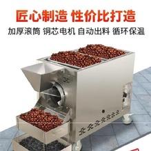 炒货机商用大mb3开心果多to板粟机板栗机器炒芝麻机花生机