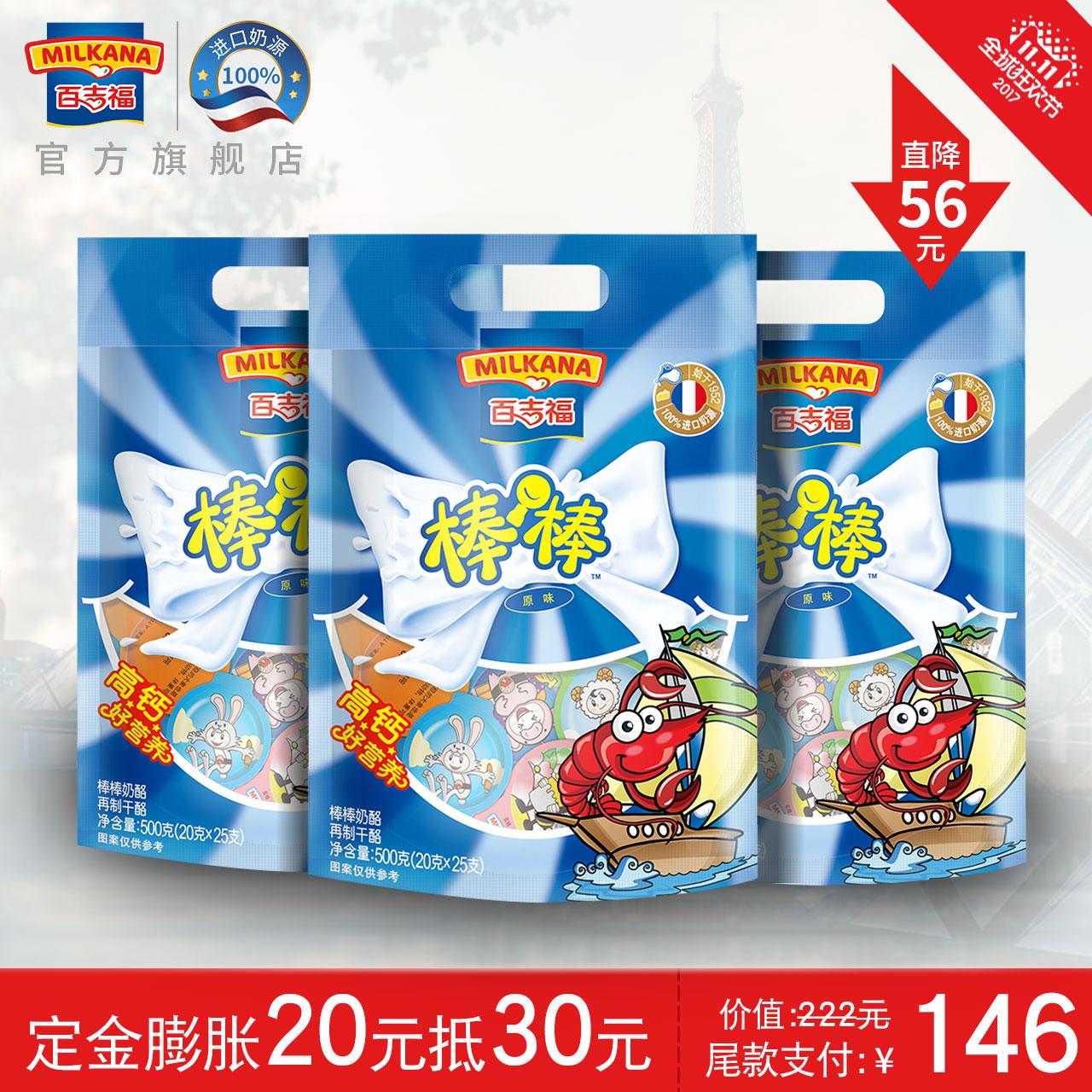 百吉福棒棒奶酪儿童健康零食高钙安全奶源 即食原味套餐500gX3袋