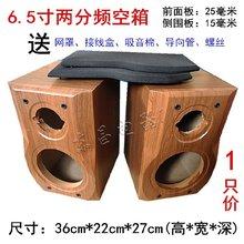 音箱空箱体6.5寸低音hn8高音木制rt音响汽车喇叭DIY空音箱壳