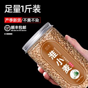淮小麦中药材500g正品散装食用中草药店铺浮怀小麦非野生特级失眠