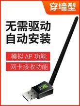 600天线免驱Upo5B无线网ma笔记本家用电脑360wifi接收器迷。