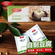 百钻豆腐葡萄糖内zg5做豆腐脑rd4包/盒 【教程见详情页】