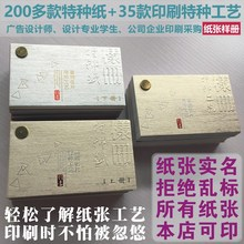 新款特种纸艺术md4名片纸样csUV常规包装印刷工艺样册样品。