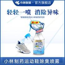 KOBAYASHI/小林制药运动鞋除臭喷雾去除异味日本鞋子除臭剂250ml