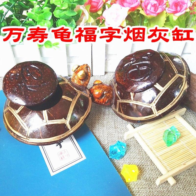 包邮海南特色旅游工艺品椰雕万寿福字椰壳乌龟海龟烟灰缸小礼品。