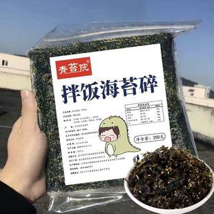 【1斤裝】芝麻拌飯海苔碎芝麻炒海苔拌飯烤紫菜下飯零食50克