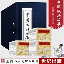 中国成语故事连环画rl6全套共6cs文明  8090年代怀旧款老款珍藏款 经典连