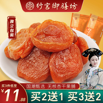 行宫御膳坊甜杏干果脯无核酸杏肉杏脯果干蜜饯独立小包装零食160g