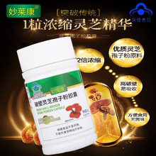 妙莱康 破壁灵芝孢子粉胶囊 0.3g/粒qk1760粒jx 易吸收增强免疫力搭配