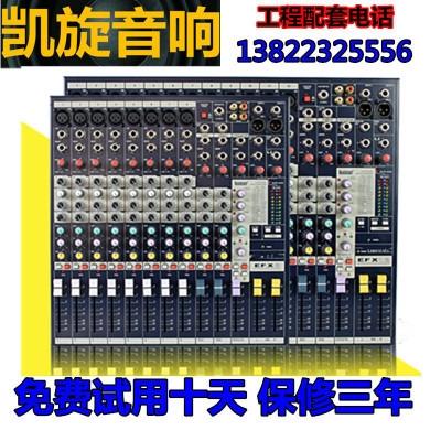 声艺EFX8八路EFX12十二路EFFX16十六路专业舞台带效果演出调音台