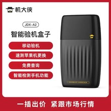 机大侠数字kl2能验机盒w8二手手机数据苹果安卓验机帮手充电