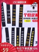 跆拳道腰带黑带道带376字定制带73练带段位刺绣空手道柔道。
