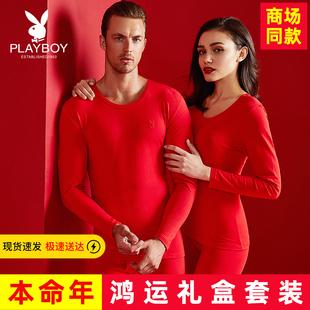 花花公子本命年内衣套装男士红色秋衣秋裤内裤纯棉女属鼠保暖内衣